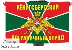 "Флаг ""Калининградский ""Кёнигсбергский"" погранотряд"" фото"