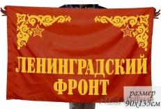 """Флаг """"Ленинградский фронт"""" фото"""