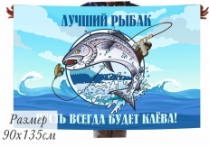 Флаг Лучшему Рыбаку фото