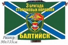 "Флаг МЧПВ ""3 ОБрПСКР Балтийск"" фото"