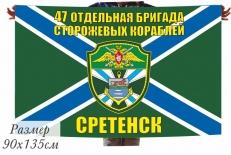 Флаг МЧПВ 47-я бригада ПСКР Сретенск фото