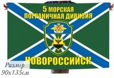 """Флаг МЧПВ """"5-я морская пограничная дивизия Новороссийск"""" фото"""