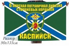 "Флаг ""6-я морская пограничная дивизия Каспийск"" фото"