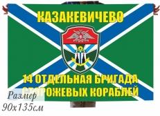 """Флаг МЧПВ """"14 ОБрПСКР Казакевичево"""" фото"""