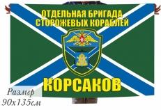 """Флаг МЧПВ """"ОбрПСКР Корсаков"""" фото"""
