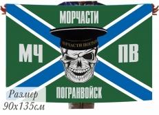 Флаг МЧПВ с черепом фото