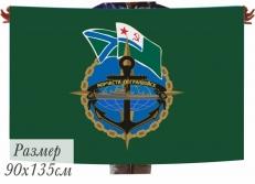 Сувенирный флаг Морчасти Погранвойск фото
