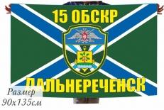 Флаг 15 ОБСКР Дальнереченск в\ч 2538 фото