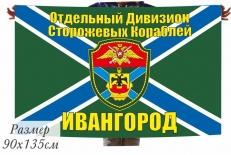 """Флаг Морчастей ПВ """"Отдельный дивизион ПСКР Ивангород"""" фото"""