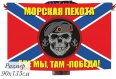Флаг Морской Пехоты с черепом фото