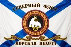 """Флаг Морская Пехота """"Северный Флот"""" фото"""
