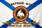 """Флаг Морская Пехота """"Северный Флот"""" фотография"""