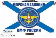 Флаг Морской Авиации ВМФ России фото