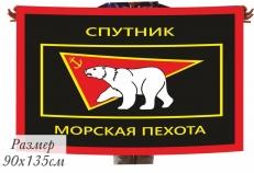 "Флаг Морская Пехота ""Спутник"" фото"