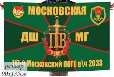 Флаг Московская ДШМГ 117 Московского ПогО в/ч 2033 фото