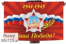 """Флаг """"Наша Победа"""" с орденом Победа фото"""