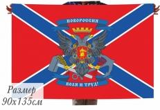 """Флаг на автомобиль """"Новороссия"""" фото"""