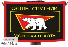 Флаг ОДШБ МП Спутник фото