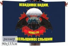Флаг ОСНАЗ ГРУ фото