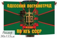 """Флаг """"Одесский погранотряд"""" фото"""