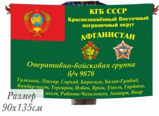 Флаг Оперативно-войсковой группы Погранвойск СССР в Афганистане в/ч 9878 КВПО фото