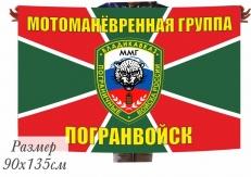 Флаг Погранвойск ММГ Владикавказ фото