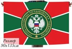 """Флаг ПВ """"Группа Российских Погранвойск в Таджикистане"""""""