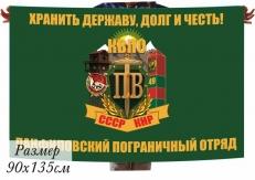 Двухсторонний флаг «Панфиловский пограничный отряд» фото
