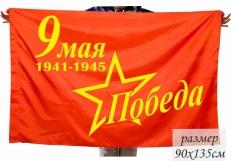 Флаг Победа на 9 мая 1941-1945 г.г. фото