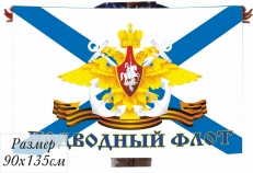 Флаг «Подводный флот РФ» 70x105 см фото