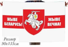 "Флаг ""Погоня"" Жыве Беларусь! Жыве Вечна!  фото"