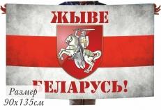 "Флаг ""Жыве Беларусь!"" с Погоней фото"