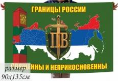 """Флаг Пограничнику """"Границы России Священны и Неприкосновенны!"""" фото"""