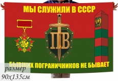 """Флаг Пограничнику """"Мы служили в СССР"""""""