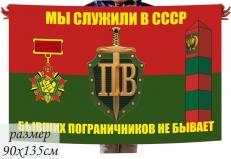 """Флаг Пограничнику """"Мы служили в СССР"""" фото"""