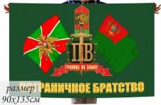 Флаг Пограничное Братство фото