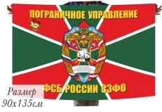 Флаг Пограничного Управления ФСБ России по Северо-Западному Федеральному округу фото