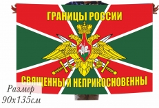 """Флаг ПВ РФ """"Границы России Священны и Неприкосновенны!"""" фото"""