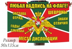Флаг Погранвойск на заказ, печать за 1 день