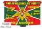 Флаг Погранвойск на заказ, печать за 1 день фотография