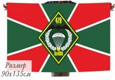 Флаг 479 Пограничный отряд особого назначения фото