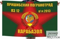 Флаг Пришибского Пограничного отряда ПЗ 12 в\ч 2013 фото