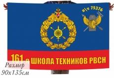 """Флаг РВСН """"161-я школа техников в/ч 75376"""" фото"""