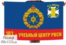 """Флаг РВСН """"183-й учебный центр в/ч 08342"""" фото"""
