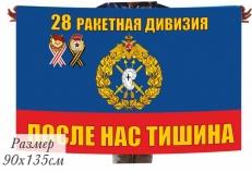 Флаг 28 Ракетной Дивизии в\ч 54055 Козельск фото