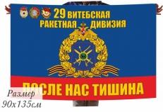 "Флаг РВСН ""29 ракетная дивизия"" в\ч 59968 фото"
