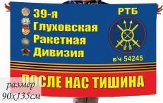 Флаг 39 Глуховской дивизии РВСН в\ч 54245 РТБ фото