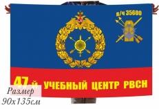 """Флаг РВСН """"47-й Межвидовой региональный учебный центр в/ч 35600"""" фото"""