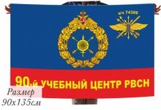 """Флаг РВСН """"90-й Межвидовой региональный учебный центр в/ч 74306"""" фото"""
