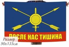 Флаг Ракетных войск с девизом (на сетке) фото